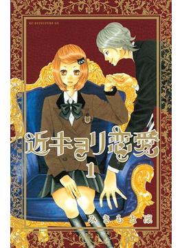 【セット商品】近キョリ恋愛 全10巻セット ≪完結≫
