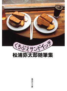 くちぶえサンドイッチ 松浦弥太郎随筆集(集英社文庫)