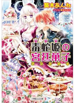 毒蛇姫の宮廷菓子(ルルル文庫)