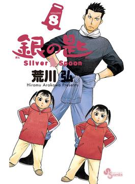銀の匙 Silver Spoon 8(少年サンデーコミックス)