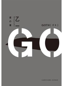 【期間限定価格】GOTH 夜の章