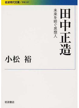 田中正造 未来を紡ぐ思想人(岩波現代文庫)