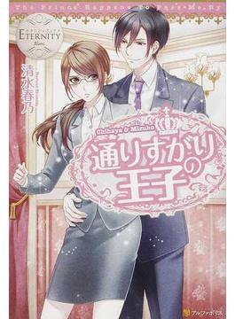 通りすがりの王子 Chihaya & Mizuho 1(エタニティブックス)