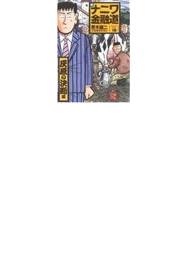 新ナニワ金融道 18 (SPA! comics)(SPA! comics)