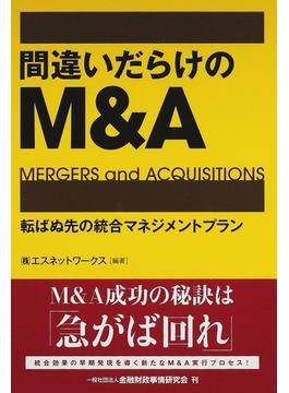 間違いだらけのM&A 転ばぬ先の統合マネジメントプラン