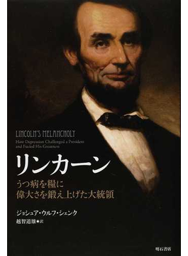 リンカーン うつ病を糧に偉大さを鍛え上げた大統領