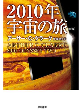 2010年宇宙の旅〔新版〕(ハヤカワSF・ミステリebookセレクション)