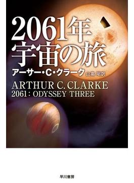 2061年宇宙の旅(ハヤカワSF・ミステリebookセレクション)