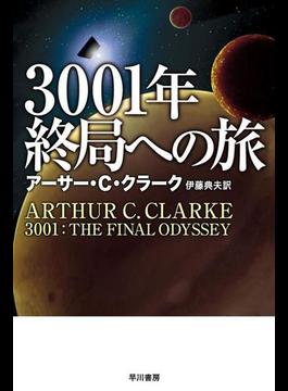 【期間限定価格】3001年終局への旅(ハヤカワSF・ミステリebookセレクション)