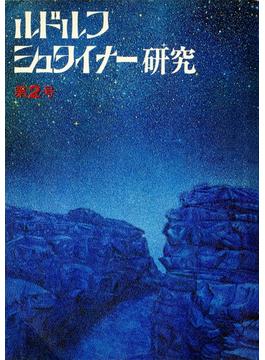 ルドルフ・シュタイナー研究 第2号