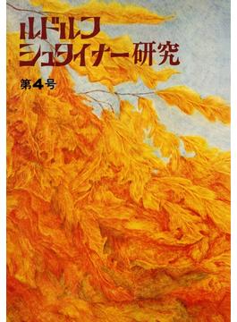 ルドルフ・シュタイナー研究 第4号