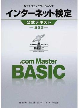NTTコミュニケーションズインターネット検定公式テキスト.com Master BASIC 第2版