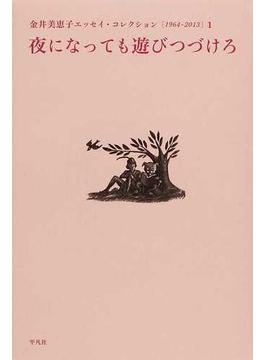 金井美恵子エッセイ・コレクション 1964−2013 1 夜になっても遊びつづけろ