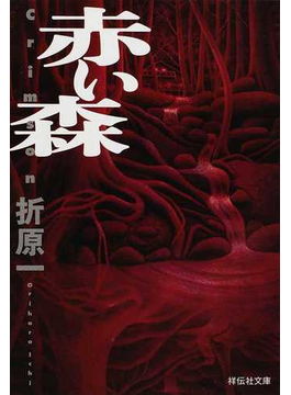 赤い森(祥伝社文庫)