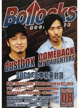 Bollocks PUNK ROCK ISSUE NO.009(2013August) ダストボックス/カムバック・マイ・ドーターズ/ザ・スターベムズ/九狼吽/ソウル・フラワー・ユニオン/カモメカモメ