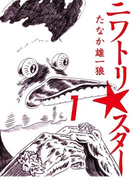 ニワトリ★スター (1)(文力スペシャル)