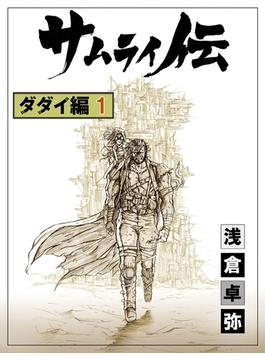 サムライ伝 ダダイ編 (1)(文力スペシャル)