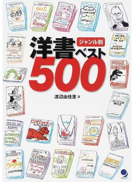 ジャンル別洋書ベスト500