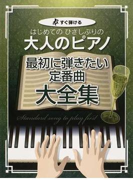 はじめてのひさしぶりの大人のピアノ〈最初に弾きたい定番曲大全集〉 すぐ弾ける 大きな譜面に音名ふりがな付き