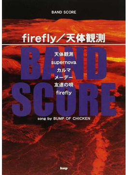 firefly/天体観測 song by BUMP OF CHICKEN