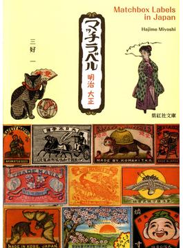 マッチラベル: 明治 大正 紫紅社刊(紫紅社文庫)