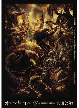 オーバーロード 4 蜥蜴人の勇者たち