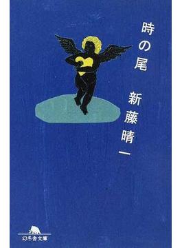 時の尾(幻冬舎文庫)