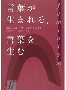 言葉が生まれる、言葉を生む カルチュラル・タイフーン2012 in広島 ジェンダー・フェミニズム篇