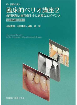 Dr.弘岡に訊く臨床的ペリオ講座 2 歯科医師と歯科衛生士に必要なエビデンス