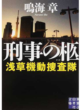 刑事の柩(実業之日本社文庫)