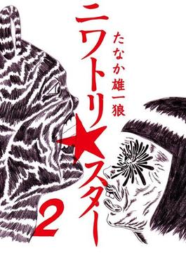 ニワトリ★スター (2)(文力スペシャル)