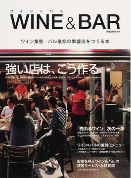 ワイン&バル ワイン業態・バル業態の繁盛店をつくる本 Vol.1(旭屋出版mook)