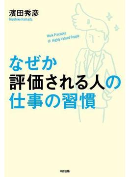 なぜか評価される人の仕事の習慣(中経出版)