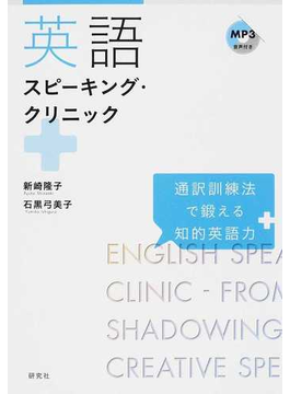 英語スピーキング・クリニック 通訳訓練法で鍛える知的英語力
