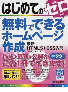 はじめての無料でできるホームページ作成最新HTML5+CSS入門
