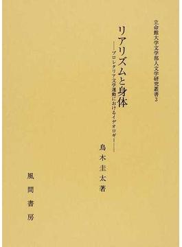 リアリズムと身体 プロレタリア文学運動におけるイデオロギー
