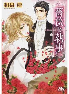 薔薇と執事(幻冬舎ルチル文庫)