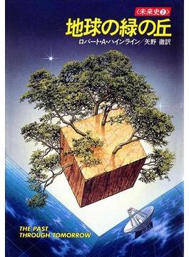 地球の緑の丘 未来史2の電子書籍...