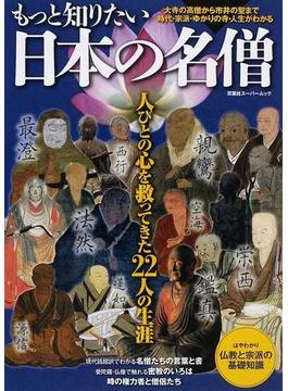 もっと知りたい日本の名僧 その教えと波乱の生涯(双葉社スーパームック)