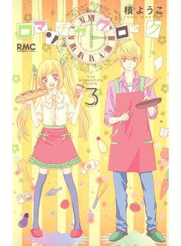 ロマンチカクロック 3 (りぼんマスコットコミックス)(りぼんマスコットコミックス)