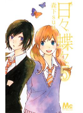 日々蝶々 5 (マーガレットコミックス)(マーガレットコミックス)