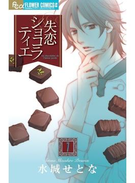 失恋ショコラティエ 7 (flowersフラワーコミックスα)(flowersフラワーコミックス)