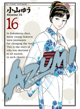 AZUMI 16 (ビッグコミックス)(ビッグコミックス)