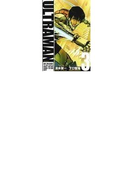 ULTRAMAN 3 (HCヒーローズコミックス)
