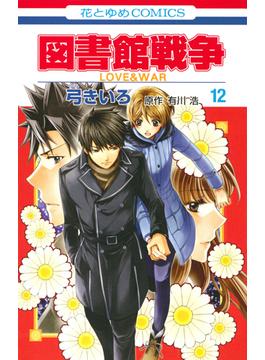 図書館戦争 LOVE&WAR 12(花とゆめコミックス)