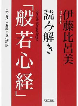 読み解き「般若心経」 エッセイ+お経+現代語訳(朝日文庫)