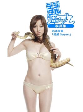 <デジタル週プレ写真集> 杉本有美「蛇姫Serpent」(デジタル週プレ写真集)
