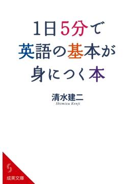 1日5分で英語の基本が身につく本(成美文庫)