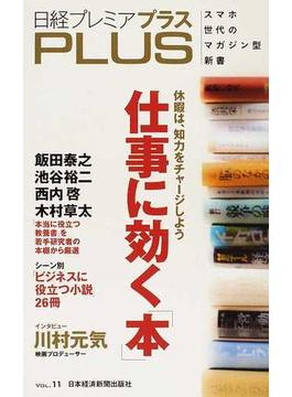 日経プレミアプラス VOL.11 仕事に効く「本」