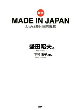 [新版]MADE IN JAPAN
